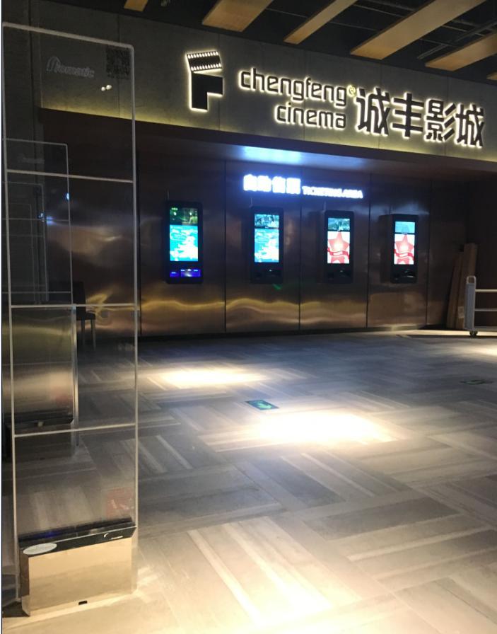 杭州诚丰影院诚丰书馆安装使用了普诺玛商品防盗系统(书店防盗系统)