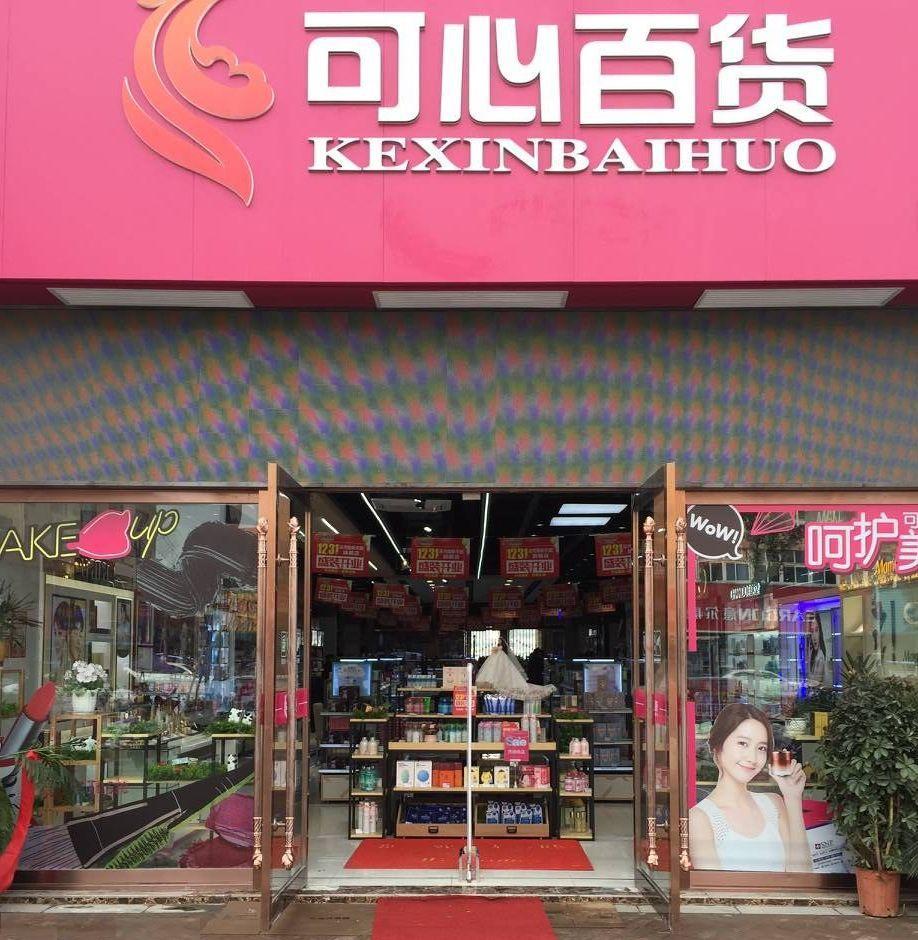安徽蚌埠固鎮可心百貨,普諾瑪聲磁商品防盜系統