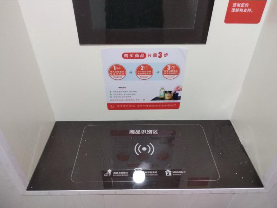 普諾瑪無人零售/自助收銀和掃碼購應用的智能EAS標簽3D殺碼器