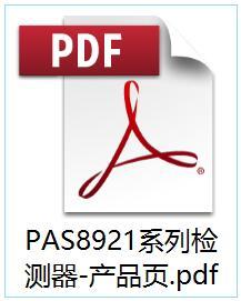 PAS8921系列檢測器-產品頁