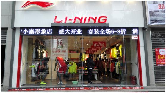 李宁小寨店