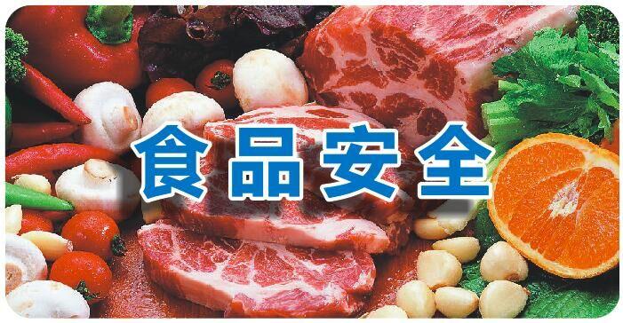 普诺玛,食品安全